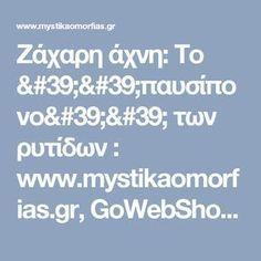 Ζάχαρη άχνη: Το ''παυσίπονο'' των ρυτίδων : www.mystikaomorfias.gr, GoWebShop Platform