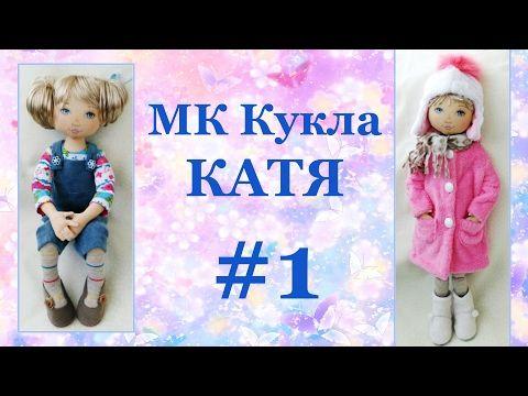МК кукла Катя. Часть 1