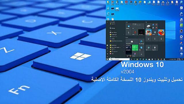 تحميل وتثبيت ويندوز 10 النسخة الكاملة الاصلية Windows 10 Windows Electronic Products