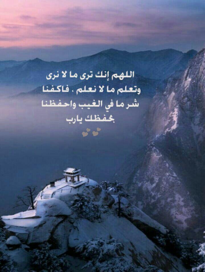 اللهم احفظنا بحفظك Islamic Pictures Islamic Art Calligraphy Morning Images