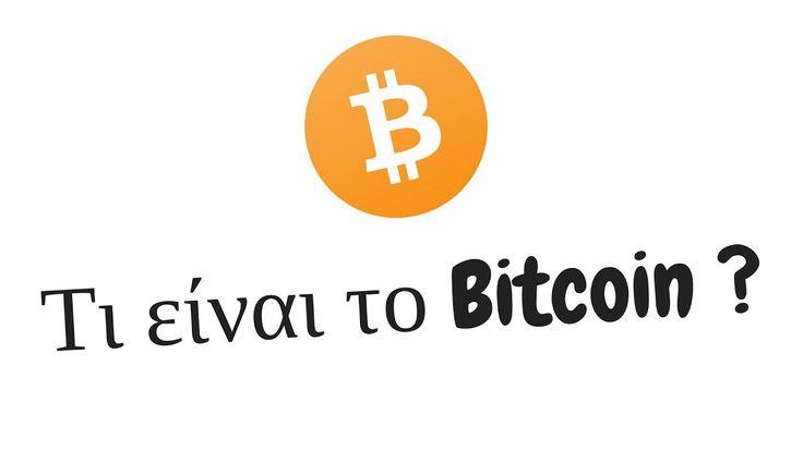Τι είναι το Bitcoin ? What is Bitcoin Greek 🇬🇷