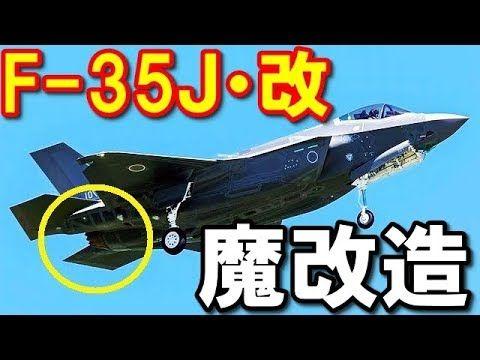 【衝撃】ステルス戦闘機 日本で組み立てたF-35は「F-35J・改」に魔改造? ロシアの軍事専門家が語る中国「J-20」との違いとは? 驚愕の真...