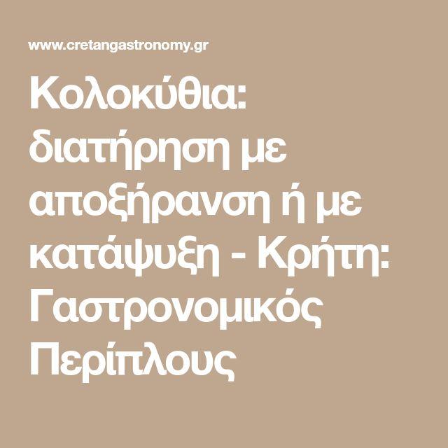 Κολοκύθια: διατήρηση με αποξήρανση ή με κατάψυξη - Κρήτη: Γαστρονομικός Περίπλους