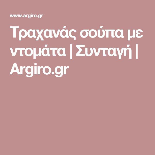 Τραχανάς σούπα με ντομάτα | Συνταγή | Argiro.gr