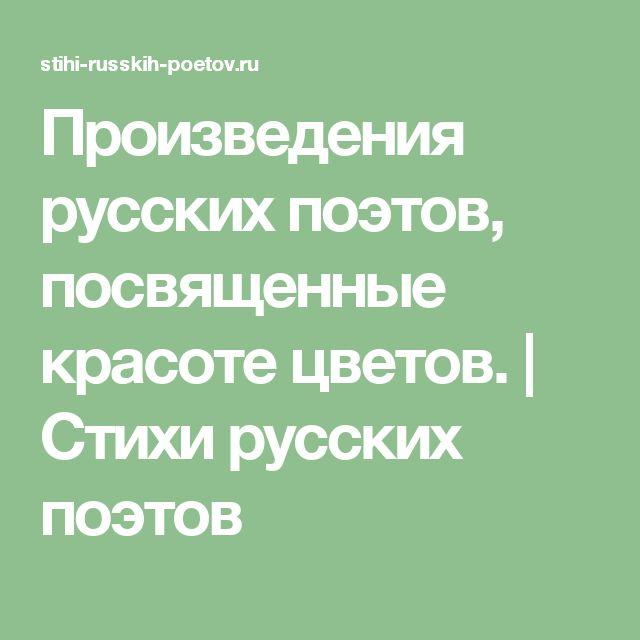 Произведения русских поэтов, посвященные красоте цветов.   Стихи русских поэтов