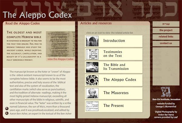 Throughout its long history, the Aleppo Codex has been carefully and jealously guarded. Today, however, the Aleppo Codex online project has placed the Aleppo Codex among the ranks of other ancient Biblical manuscripts that have been made available to all via the web.