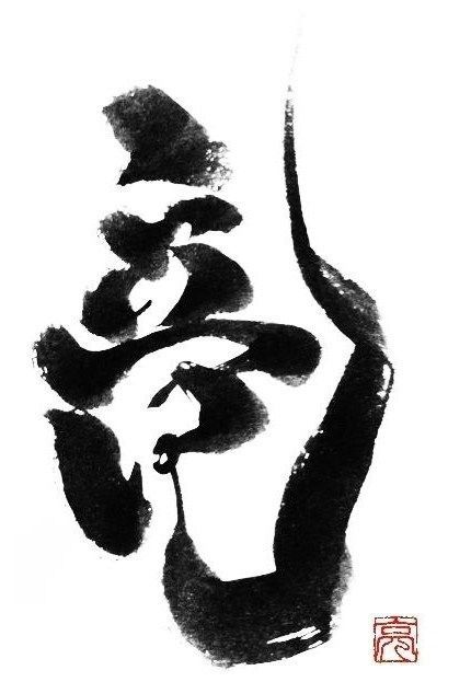 "this is me. Japanese calligraphy 竜 ""Dragon"""