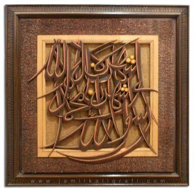 Syahadatain adalah dua kalimat yang sebagai rukun dalam islam. Rukun islam yang mengatakan kalimat syahadatain ditujukan paling awal yaitu jadi nomor satu persyaratan menjadi umat muslim. Tanpa syahadatain tidak mungkin diakui menjadi anggota umat islam. Maka dari itu kami menawarkan kepada anda semua tentang kalimat syahadatain ini yang berbentuk kaligrafi yang memiliki ukuran sedang antara 55 * 55 cm yang terbuat dari kayu mahoni yang akan melengkapi koleksi rumah anda.