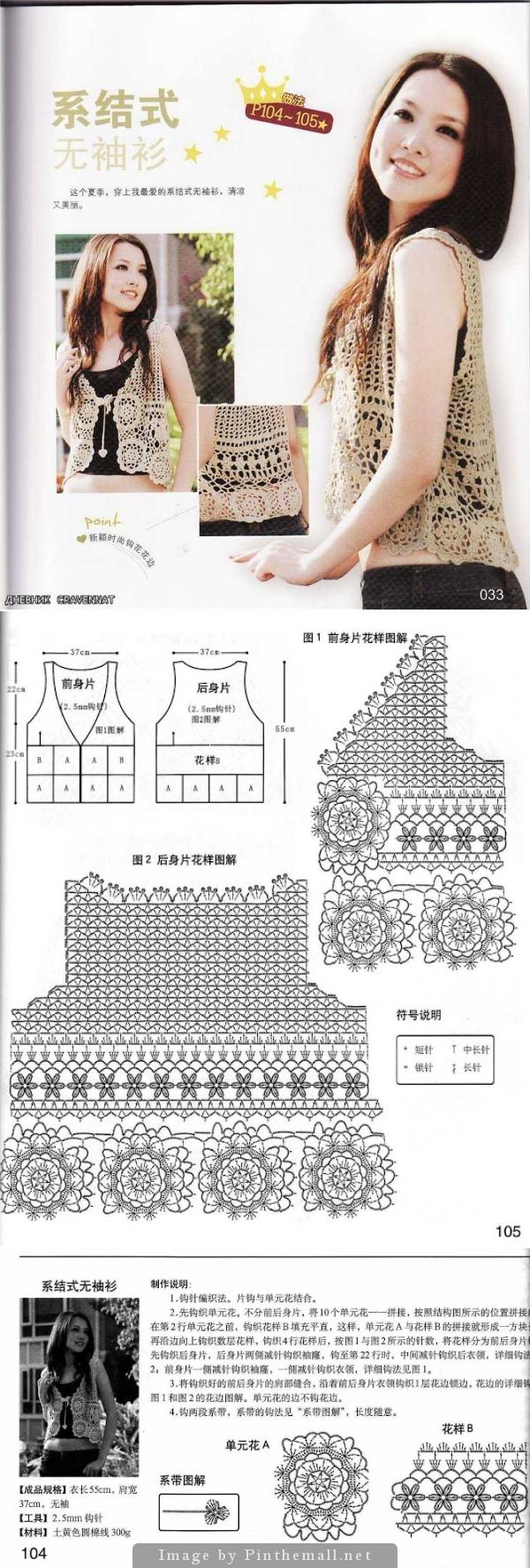 Crochet Lace Vest - free charts