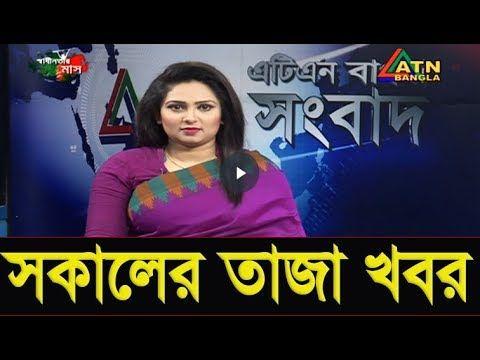ATN Bangla News 8 March 2018 Bangladesh Latest News Today Bangla update ...