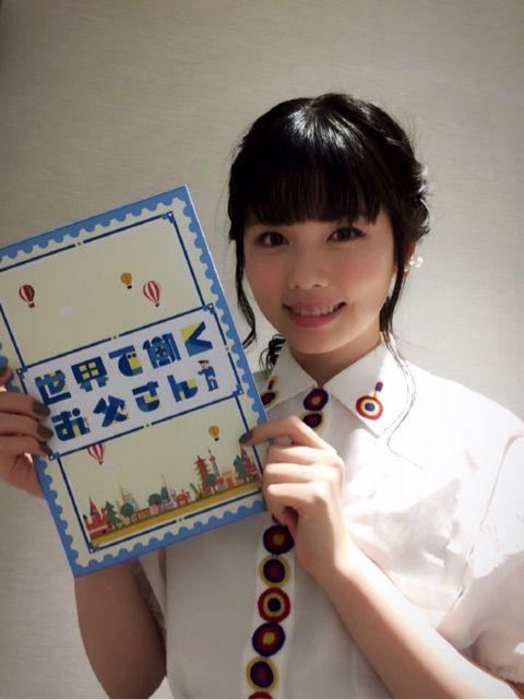 世界で働くお父さん。 | 小芝風花オフィシャルブログ「always with a smile」Powered by Ameba