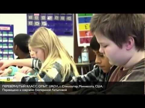 Видео. Перевернутый класс. Опыт школ Миннесота, США