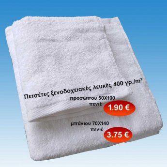 Πετσέτες ξενοδοχειακές λευκές 400 γρ. προσώπου ή μπάνιου 1,90 €-Ευρω
