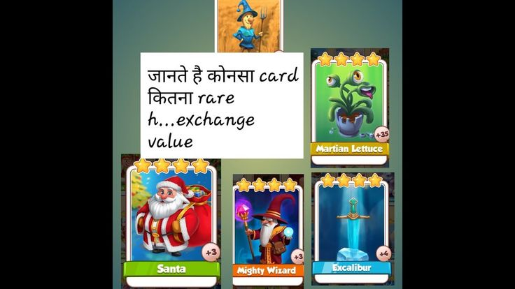 coin master card rarity