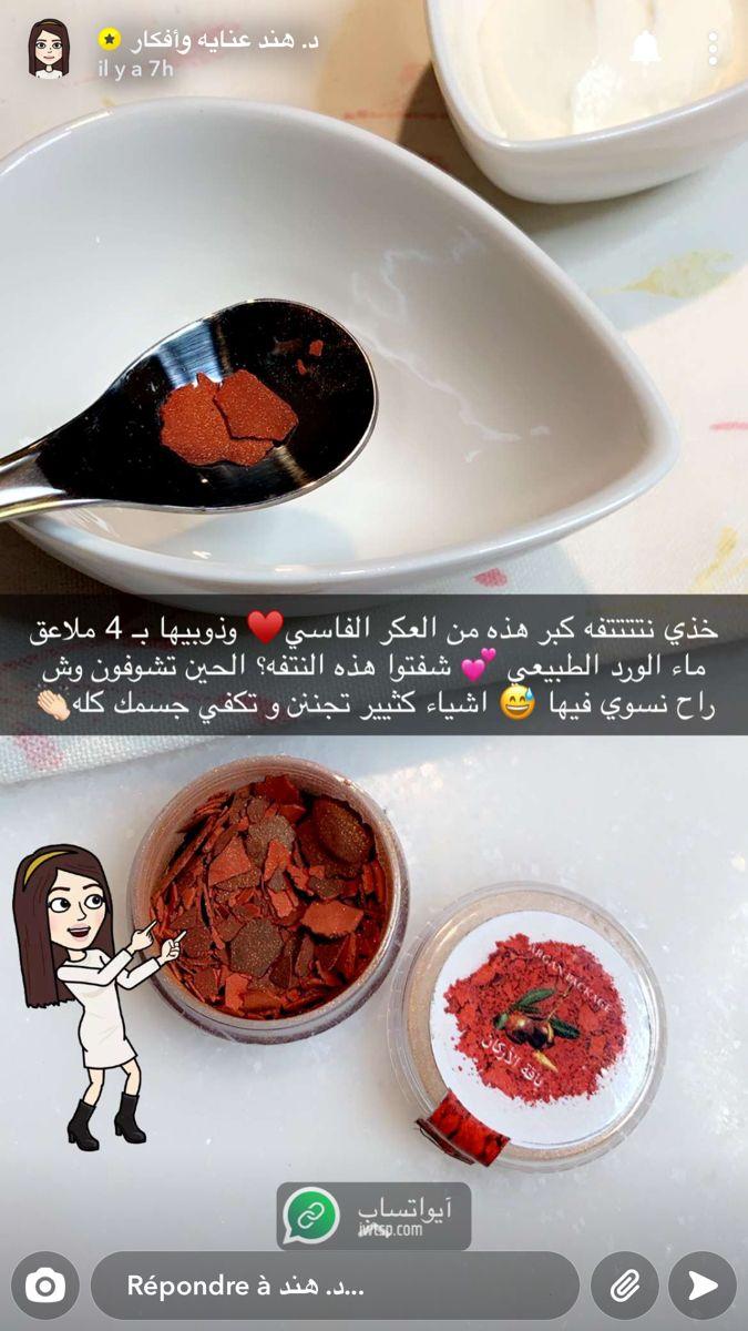 Pin By Hypatia On اقنعة الماء الورد و العكر الفاسي Beauty Skin Tableware Beauty