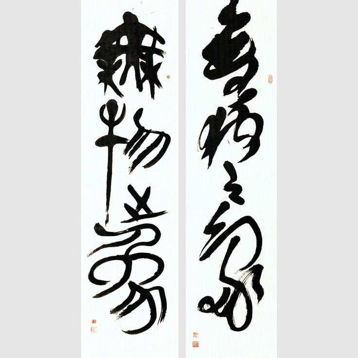 无物之相 - 2007,  30th International Calligraphers Association in Korea,  by Nicola Piccioli