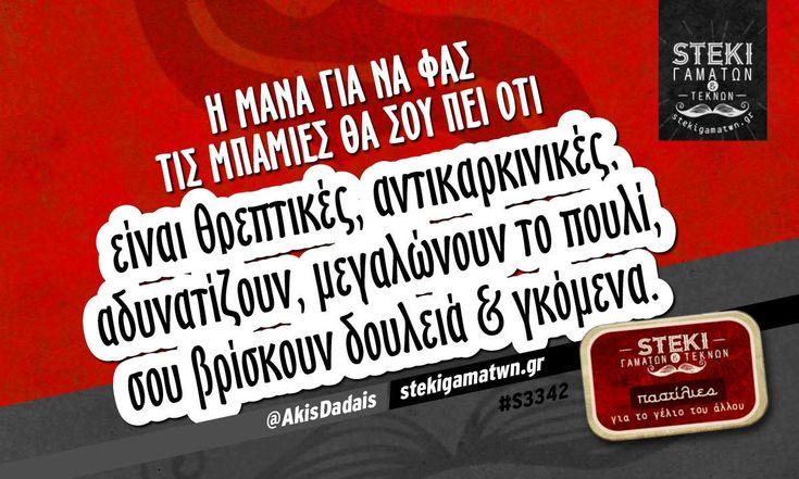 Η μάνα για να φας τις μπάμιες @AkisDadais - http://stekigamatwn.gr/s3342/