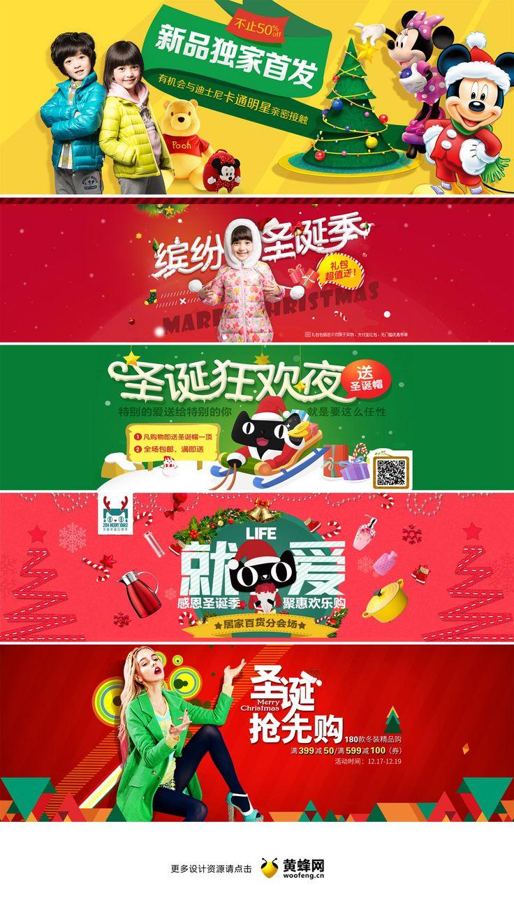 圣诞节头图banner设计,来源自黄蜂网http://woofeng.cn/