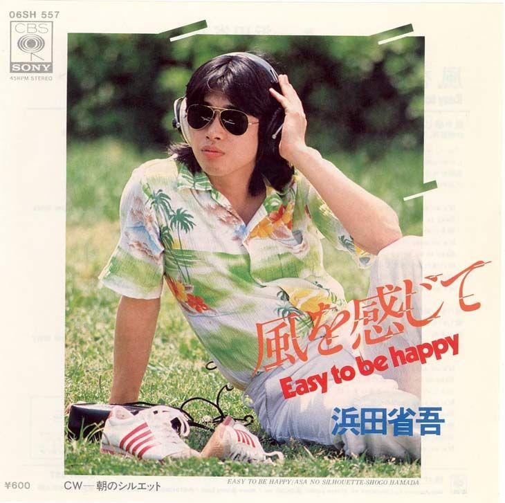僕が浜田省吾というアーティストの曲と出会ったのは、1979年の夏、日清カップヌードルのテレビコマーシャルから流れてくる「風を感じて」だ。この「風を感じて」の♪It'ssoeasy走り出せ〜よ〜Easytobehappy風の青さを〜♪という軽快なメロディ一の虜になるのに時間は掛からなかった。