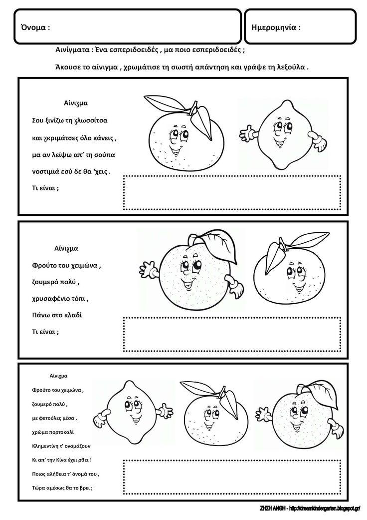 Το νέο νηπιαγωγείο που ονειρεύομαι : Φύλλα εργασίας με τα εσπεριδοειδή φρούτα