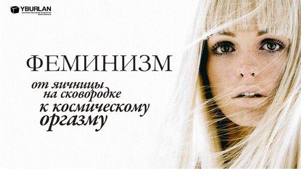 Такие понятия отношений между мужчиной и женщиной как брак, верность, преданность начинают уходить. Не просто уходить, а уже громыхает дальний поезд в один конец без обратного направления. Почти никто не идёт в брак на всю оставшуюся жизнь, отношения становятся потребительскими, по-кожному принципу. Но и это не всё... Статья: http://www.yburlan.ru/biblioteka/feminizm-part-2