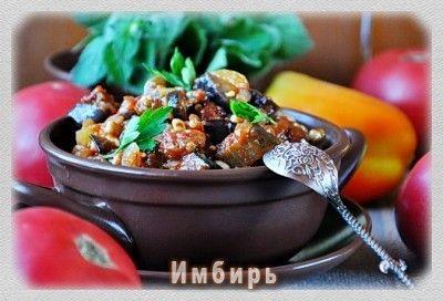 Сицилийская капоната : Простые рецепты для вкусной жизни