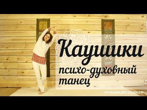 Каушики (Каошики). Танец, расширяющий сознание. - YouTube