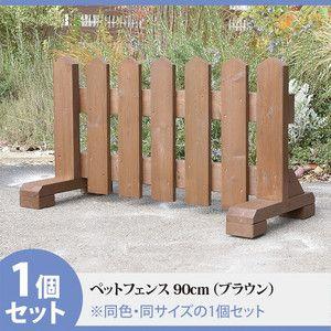 ペットフェンス90cm −ブラウン− 1個 (木製 ミニ ピケットフェンス フェンス ペットサークル ペットケージ ペット 犬 木製 柵 庭 小型犬フェンス)|niwazakka