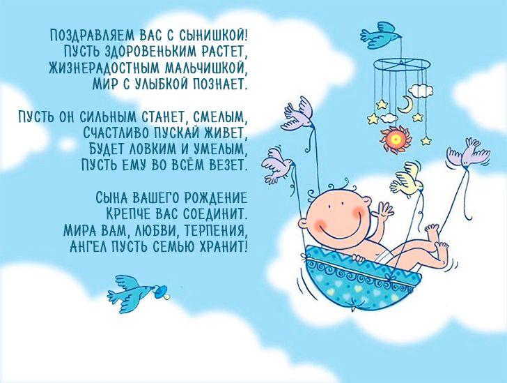 pozdravleniya-s-rozhdeniem-sina-stihi-otkritki foto 18