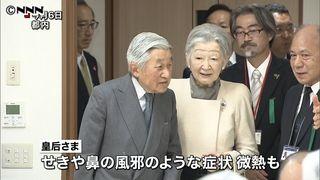 皇后さま 風邪のような症状で夕食会を欠席 - 日テレNEWS24 (2016年12月10日 01:51) http://www.news24.jp/articles/2016/12/10/07348704.html  皇后さまは9日夜、雅子さまの誕生日を祝う夕食会を咳(せき)の症状のため欠席された。   9日夜、雅子さまの53歳の誕生日を祝う、ご家族での夕食会が東宮御所で行われ、天皇陛下は出席されたが皇后さまは欠席した。咳や鼻の風邪のような症状がみられ微熱もあるということで、私的な集まりということもあり大事をとって休まれたという。   皇后さまは先月から咳が続いていて、先週、宮内庁病院で検査を受けられたが特に異常はないという。 #皇室 #皇后さま #風邪