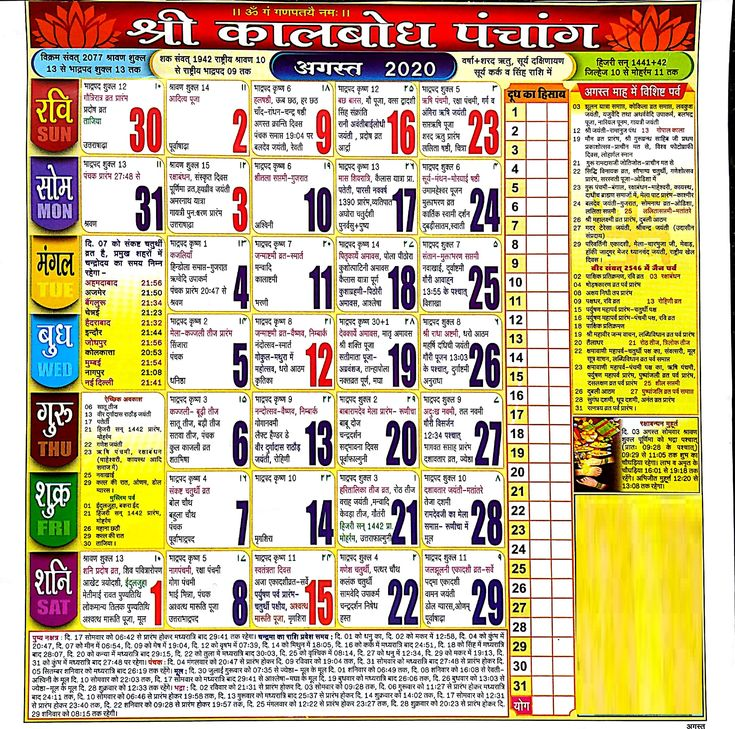 Hindu Calendar 2020 October / Hindu Calendar 2020 October