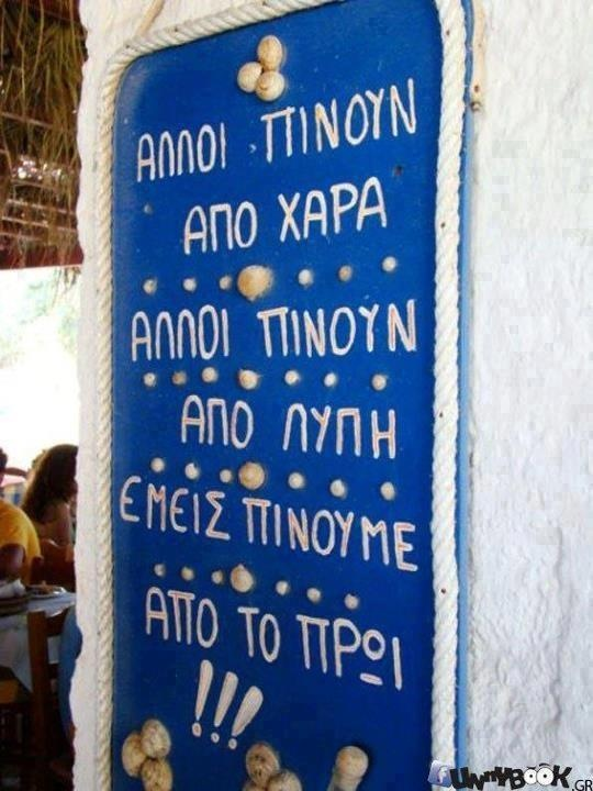 About drinking    #greek quotes
