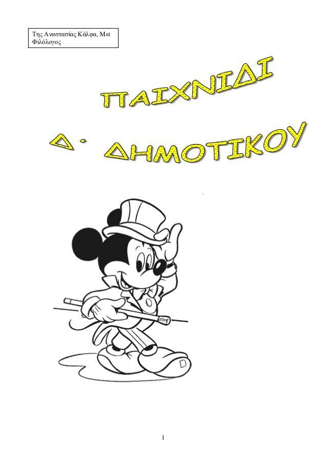 ΑΣΚΗΣΙΟΛΟΓΙΟ Δ ΔΗΜΟΤΙΚΟΥ
