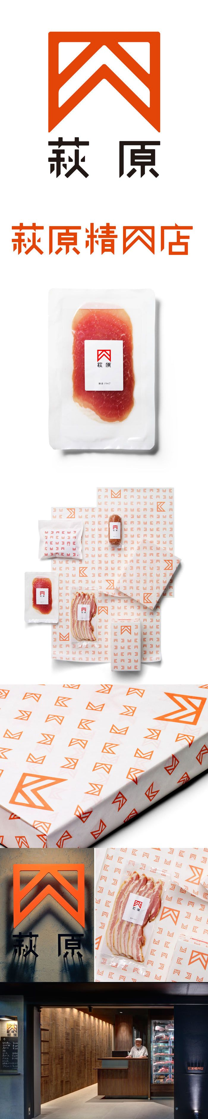 "Hagiwara Butcher, Kamakura, Japan / Logo and Packaging by SPREAD / Interior Design by Design Eight Co.,Ltd / ""The logo and pattern expressed the character ""meat"" using a motif of two roofs on top of the other. I also created packaging that customers take home. These packaging encourage lively conversation while shop assistants wrap the customer's purchase and therefore, promote communication"""
