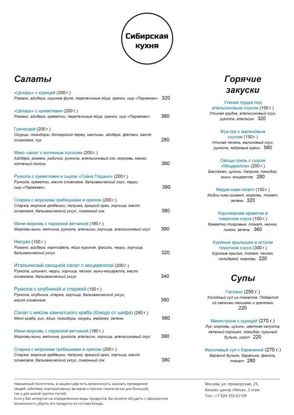 """Шаблон для оформления меню ресторана """"Сибирская Кухня"""". Название и наполнение шаблона можно легко отредактировать онлайн. Блюда внутри категорий дополнительно выделены цветом."""