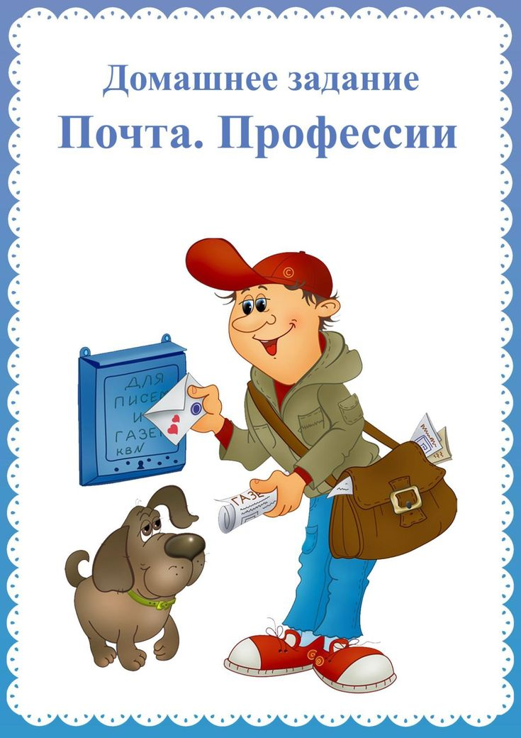 Ночи приятных, картинки про почту для детей