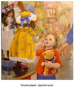 дерий татьяна - дорогая кукла