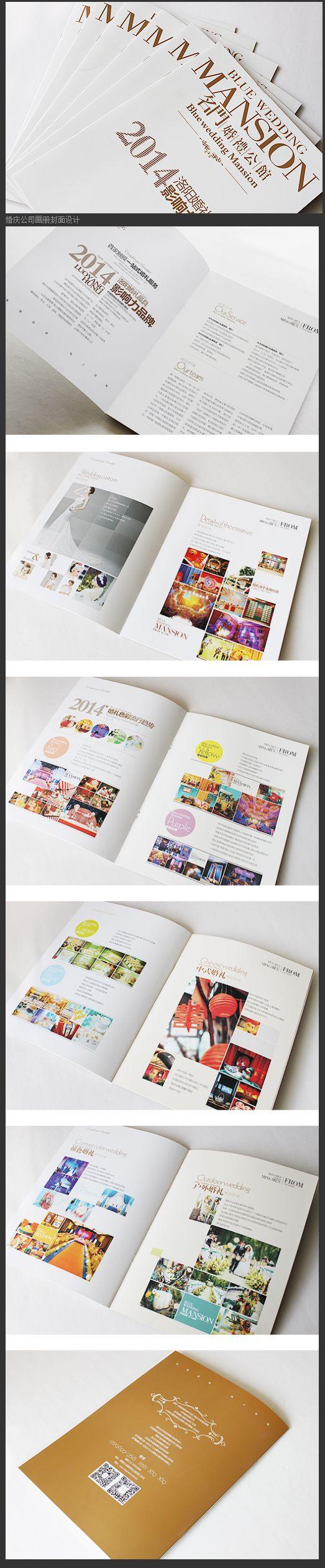 洛阳画册设计印刷 洛阳名门婚庆画册设计 ...