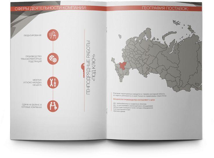 ООО «РОСТЕХЭНЕРГО». Буклет. Презентация компании. #printing #booklet #brochure #layout #art