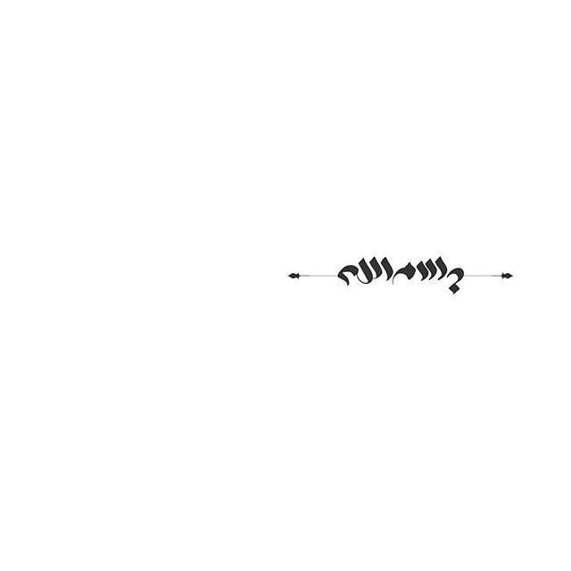 Besme allah, Calligraphy design. #graphicdesign #design #logo #designgrafico #art#کالیگرافی #illustration#vectors #artfreak #digitalart #خدا #besmeallah #vectorproject #creative #الله #تایپوگرافی #pattern #bestdrawing#drawing #geometry #arts_help #geometric #logodesign #allah #thevectorproject#irangraphic #sin_sad_designer #گرافیک
