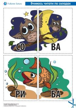 Завдання для дітей, що в ігровій формі допоможе навчити дитину читати по складах та запам'ятовувати правопис слів