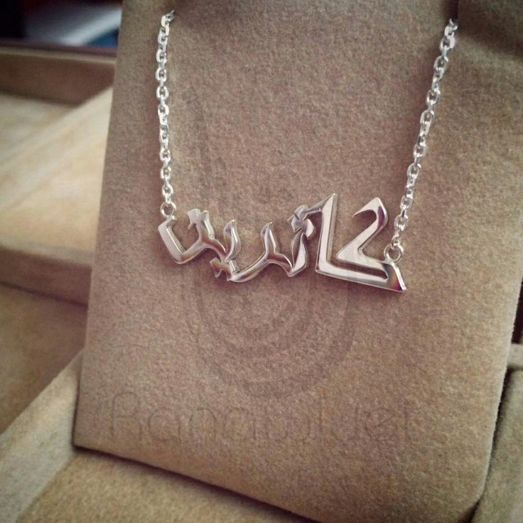 #Katherine - #كاثرين Arabic name necklace in a type-faced font. 4 cm nameplate size, solid 925 silver, shiny finish.  #arabicnamenecklace #arabicnecklace #namenecklace #personalizednecklace #nameplatenecklace #arabicfont #arabicstyle #arabic#silverjewelry