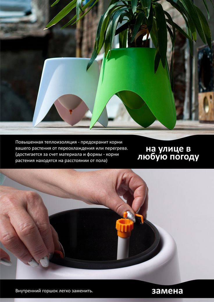 "flowerpot ""TriPot I"" | Macosh design"