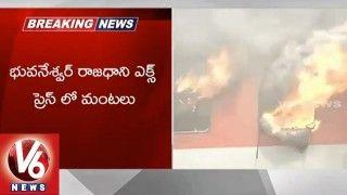 Bhubaneswar- New Delhi Rajdhani Express Catches Fire at New Delhi Railway Station, Bhubaneshwar - New Delhi Rajdhani express catches fire at New Delhi
