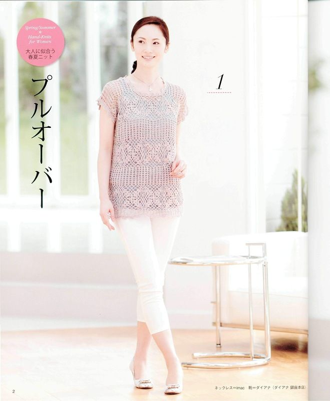Crochet for Spring and Summer n. 3525 2013