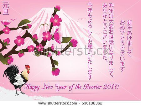 Japanese New Year of the Rooster greeting card. (Text: Happy New Year. Thank you for all your great help during the past year. I hope for your favor again in the coming year) Print colors