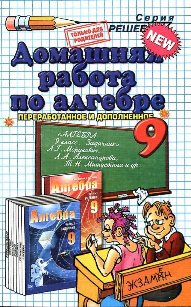 гдз учебник география 8 класс домогацкий