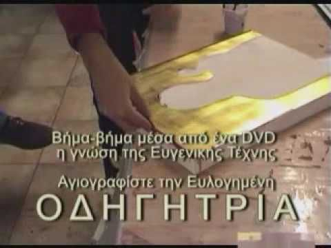 εικονα ΠΑΝΑΓΙΑ (Agiografia, Odigitria, Xrisoma - YouTube