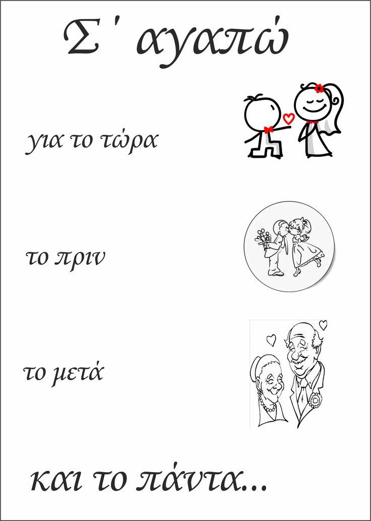 Σ' αγαπώ tokoutaki.blogspot.gr