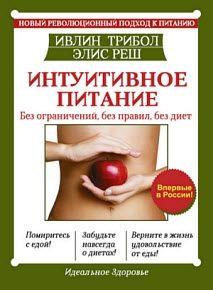 Трибол И., Реш Э. - Интуитивное питание. Новый революционный подход к питанию. Без ограничений, без правил, без диет